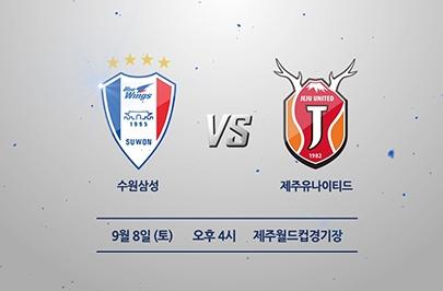 [2018.09.08] KEB하나은행 K리그1 2018 25R 수원 vs 제주