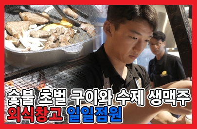 외식창고 일일점원 2019