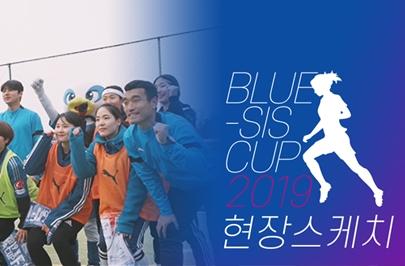 수원삼성블루윙즈 블루시스컵 2019 현장스케치