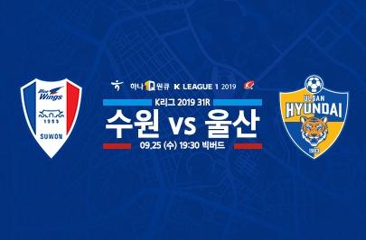 [2019.09.25] 2019 하나원큐 K리그1 31R 수원 vs 울산