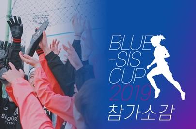 수원삼성블루윙즈 블루시스컵 2019 인터뷰