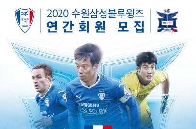 '창단 25주년' 수원삼성, 2020시즌 연간회원권 판매 개시!