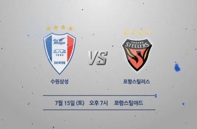 2017.07.15 K리그 클래식 21R 수원 vs 포항 하이라이트