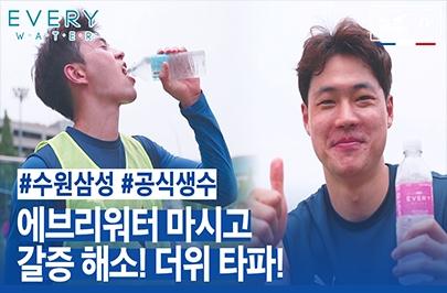 [블루윙즈TV] 에브리워터 X 수원삼성 축구하고 갈증해소엔 에브리워터!