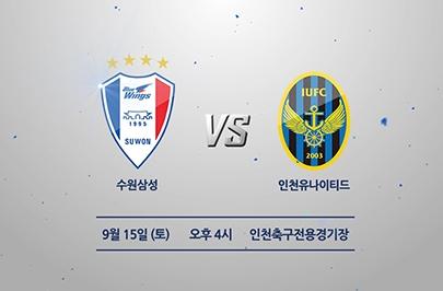 [2018.09.15] KEB하나은행 K리그1 2018 28R 수원 vs 인천