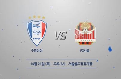 2017.10.21 K리그 클래식 35R 서울vs 수원 하이라이트