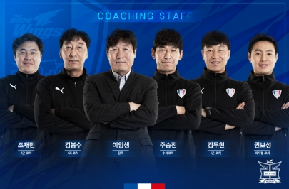 수원, 2020시즌 코칭스태프 구성 완료!