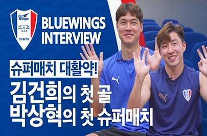 [블루윙즈TV] 어땠어요 슈퍼매치? 김건희 박상혁이 말하는 슈퍼매치 비하인드!