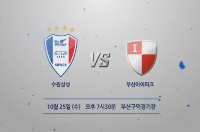 2017.10.25 FACUP 4강전 부산 vs 수원 하이라이트