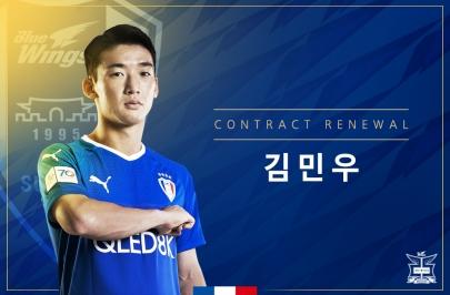 수원, FA 최대어 김민우와 재계약 완료!