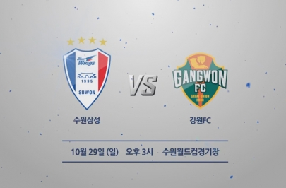 2017.10.29 K리그 클래식 36R 수원 vs 강원 하이라이트