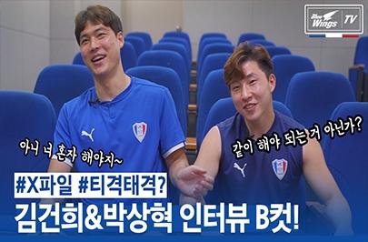 """[블루윙즈TV] B컷 모음zip l """"뭐라고 상혁아?ㅎㅎ"""" 티격태격 김건희와 박상혁"""