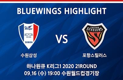[2020.09.16] 하나원큐 K리그1 2020 21ROUND 수원 vs 포항 하이라이트