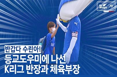 [블루윙즈TV] K리그 반장 아길레온 VLOG l 효성초 등교도우미 하러 가서 체육부장 장안장군이랑 푸른새싹도 만난 하루