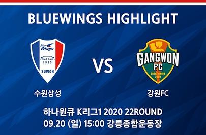 [2020.09.20] 하나원큐 K리그1 2020 22ROUND 수원 vs 강원 하이라이트