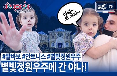 [블루윙즈TV] 별빛정원우주 X 수원삼성 l 안토니스 가족이 추천하는 나들이 명소 별빛정원우주 데이트 코스로도 좋아요