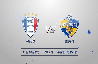 [2018.11.10] 2018 KEB하나은행 K리그1 36R 수원 vs 울산
