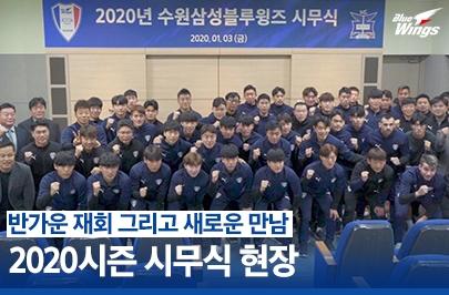 '반가운 재회 그리고 새로운 만남' 2020시즌 시무식 현장