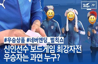[블루윙즈TV] 우승 상품보다 벌칙을 더 좋아하는(?!) 신입이들ㅋㅋㅋ (귀여워) l#수원삼성 신입이들 보드게임 최강자전 EP.02
