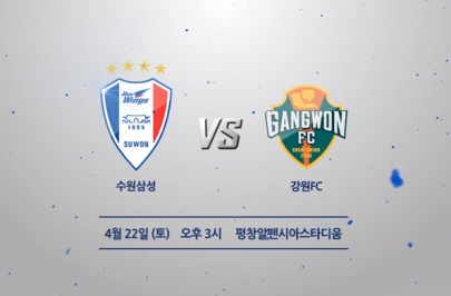 2017.04.22 K리그 클래식 7R 수원 vs 강원 하이라이트