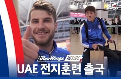 BLUEWINGS INSIDE: 인천국제공항, 2020.01.07