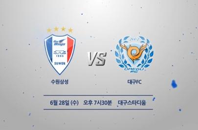 2017.06.28 K리그 클래식 17R 수원 vs 대구 하이라이트