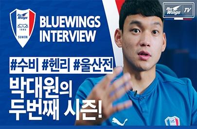 [블루윙즈TV] 한층 더 성장한 박대원이 바라보는 2020시즌