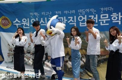 2017.5.20 수원청소년진로박람회