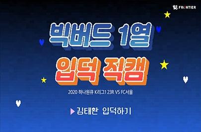 [푸른티어캠] 오늘부터 국어사전에서 멋짐의 뜻은 김태환이라네 l 수원삼성 입덕직캠 김태환편