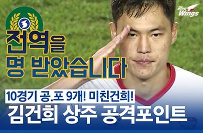 전역 특집 김건희 2019시즌 리그 공격포인트 모음.zip (10경기 공.포 9개 실화...?)