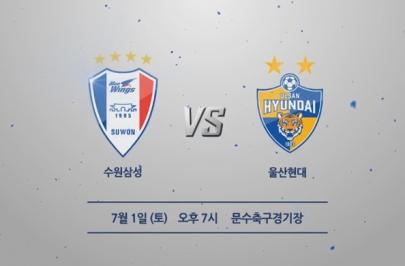 2017.07.01 K리그 클래식 18R 수원 vs 울산 하이라이트