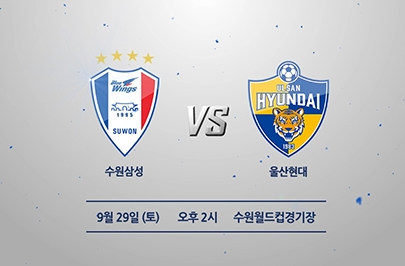 [2018.09.29] KEB하나은행 K리그1 2018 31R 수원 vs 울산