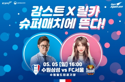 'K리그 홍보대사' 감스트X릴카, 슈퍼매치에 뜬다!