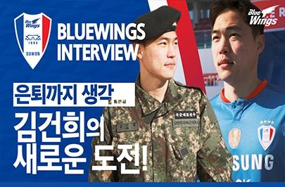 """[블루윙즈인터뷰] '충성! 전역을 신고합니다' 김건희 """"은퇴까지 생각..."""""""