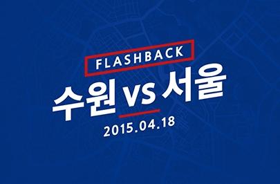 플래시백 l 수원 vs 서울