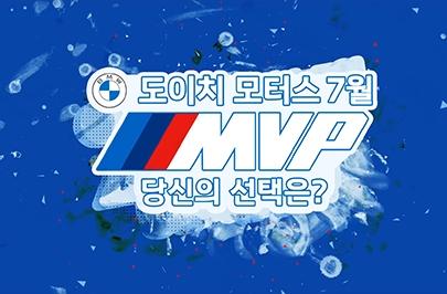 [도이치 모터스 7월 MVP] 팬들이 직접 뽑는 도이치 모터스 7월 MVP, 후보 3인 공개!