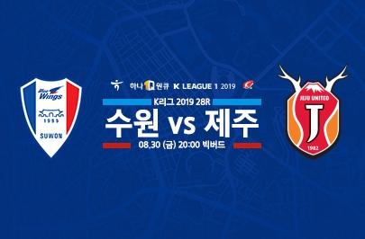 [2019.08.30] 2019 하나원큐 K리그1 28R 수원 vs 제주