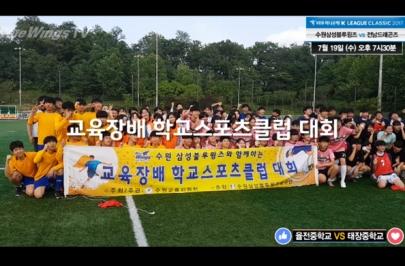 2017 학교클럽 축구대회 중등부 4강전