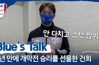 7년 만에 개막전 승리를 선물한 김건희 (vs 광주)