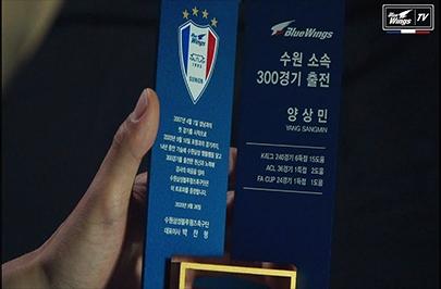 [블루윙즈TV] 푸른늑대 양상민 300경기 달성 그후..