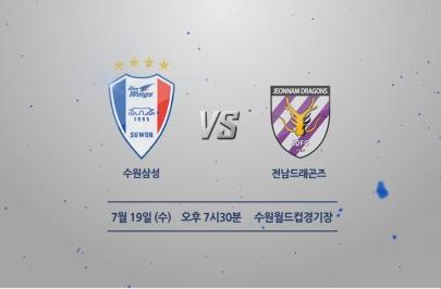 2017.07.19 K리그 클래식 22R 수원 vs 전남 하이라이트