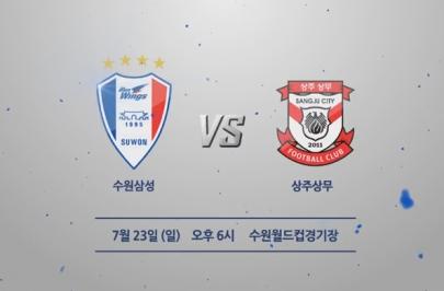 2017.07.23 K리그 클래식 23R 수원 vs 상주 하이라이트