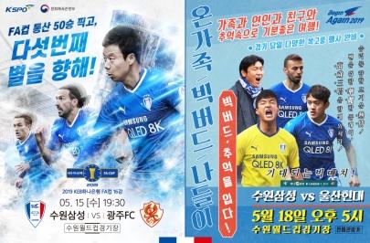FA컵 광주전, K리그1 울산전, 6일 오후 2시 예매 오픈!
