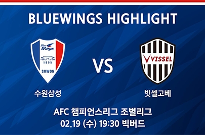 [2020.02.19] 2020 AFC 챔피언스리그 조별리그 수원 vs 고베