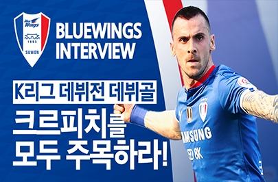 [블루윙즈TV] K리그 데뷔전 데뷔골! 크르피치의 이유 있는 자신감