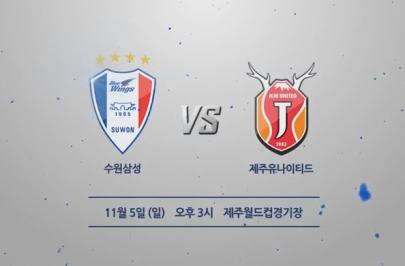 2017.11.05 K리그 클래식 37R 수원 vs 제주 하이라이트