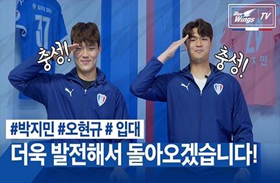 [블루윙즈TV] 충성! 박지민 오현규 입대를 명 받았습니다!