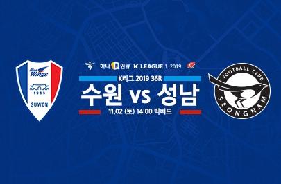 [2019.11.02] 2019 하나원큐 K리그1 36R 수원 vs 성남