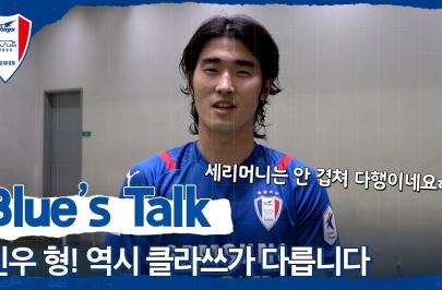 [Blue's Talk] 민우 형! 역시 클라쓰가 다릅니다! (vs 성남)