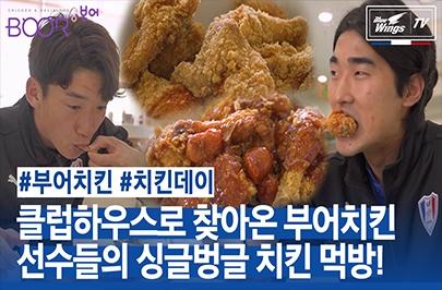 [블루윙즈TV] 부어치킨 X 수원삼성 l 클럽하우스로 날아온 부어치킨 맛있게 먹고 원기 회복 (부어치킨은 먹어도 안 부어요)